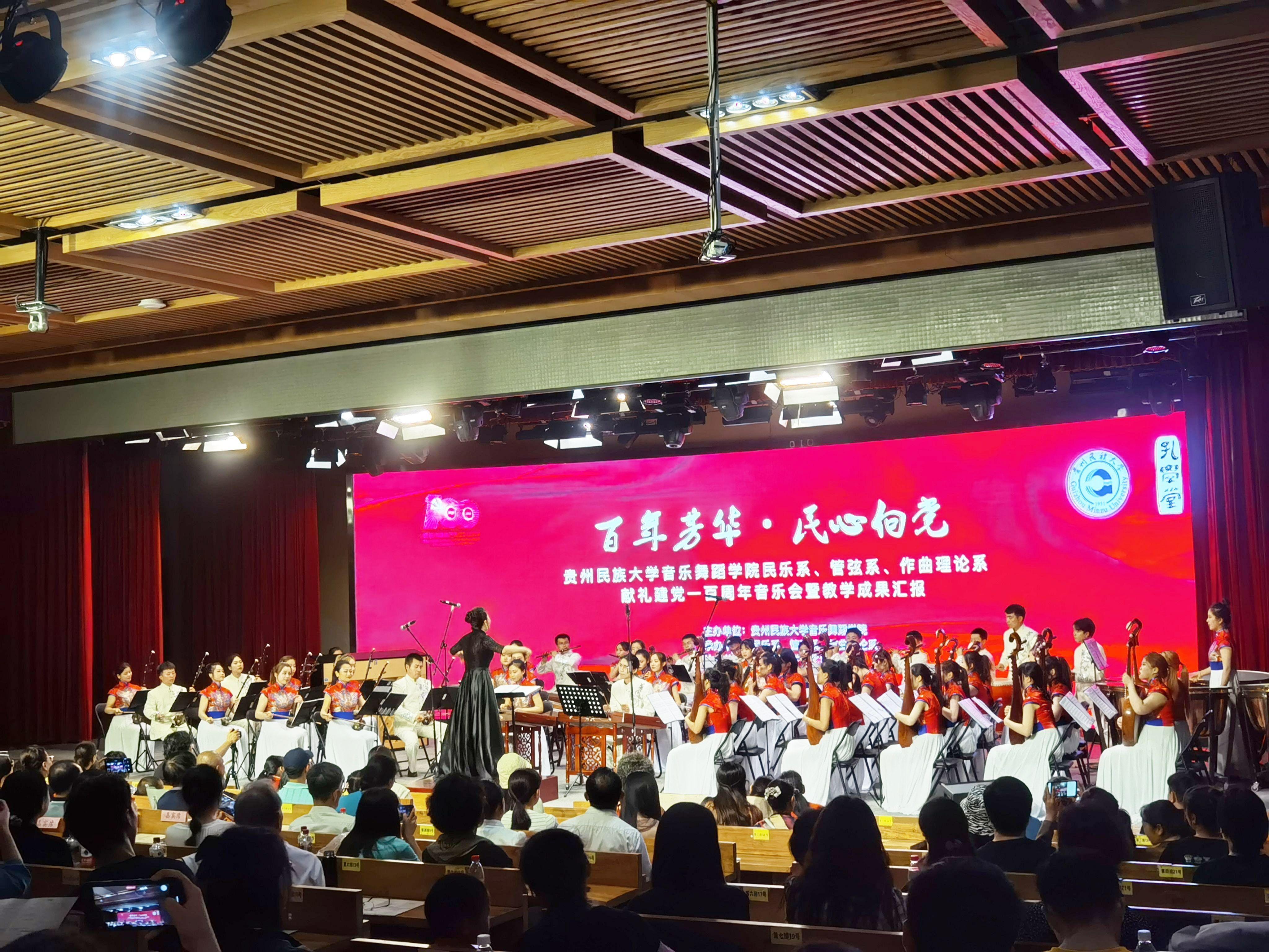 贵州民族大学音乐舞蹈学院庆祝中国共产党成立100周年音乐会暨教学成果汇报圆满落幕!